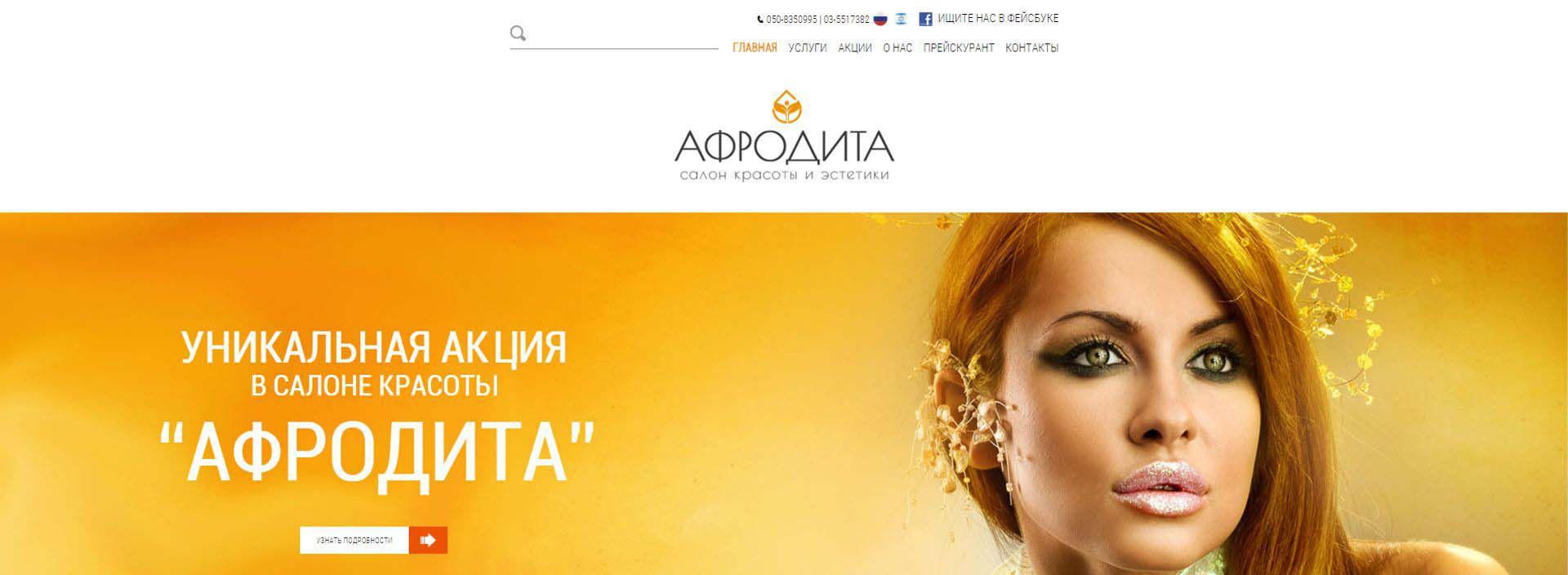 Салон красоты и эстетики Афродита