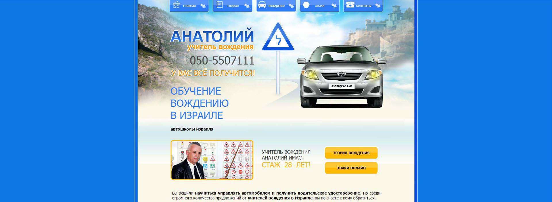 anatoliy.co.il
