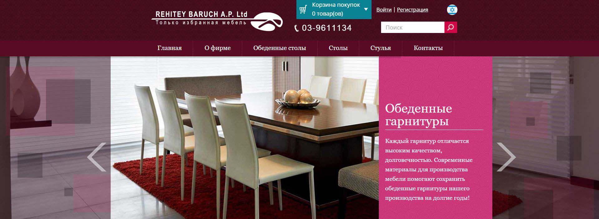 baruch.org.il