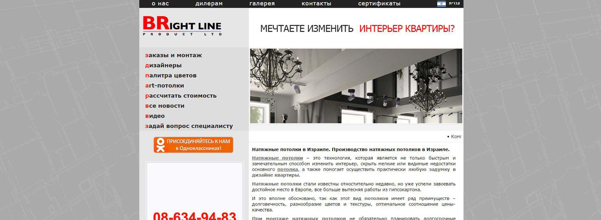 brightline.co.il