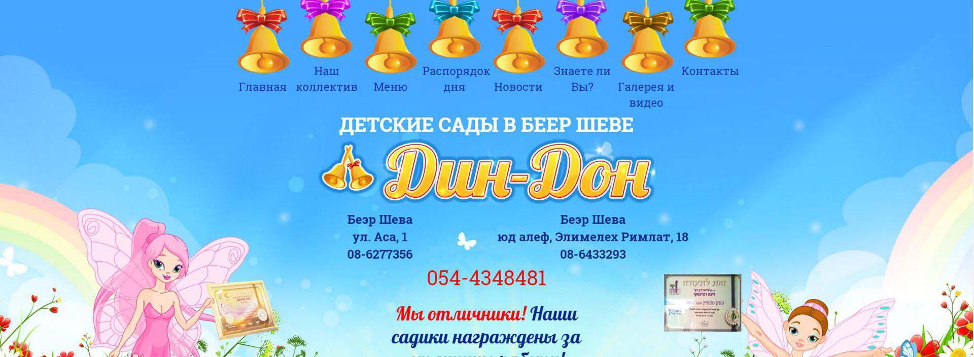 din-don.co.il