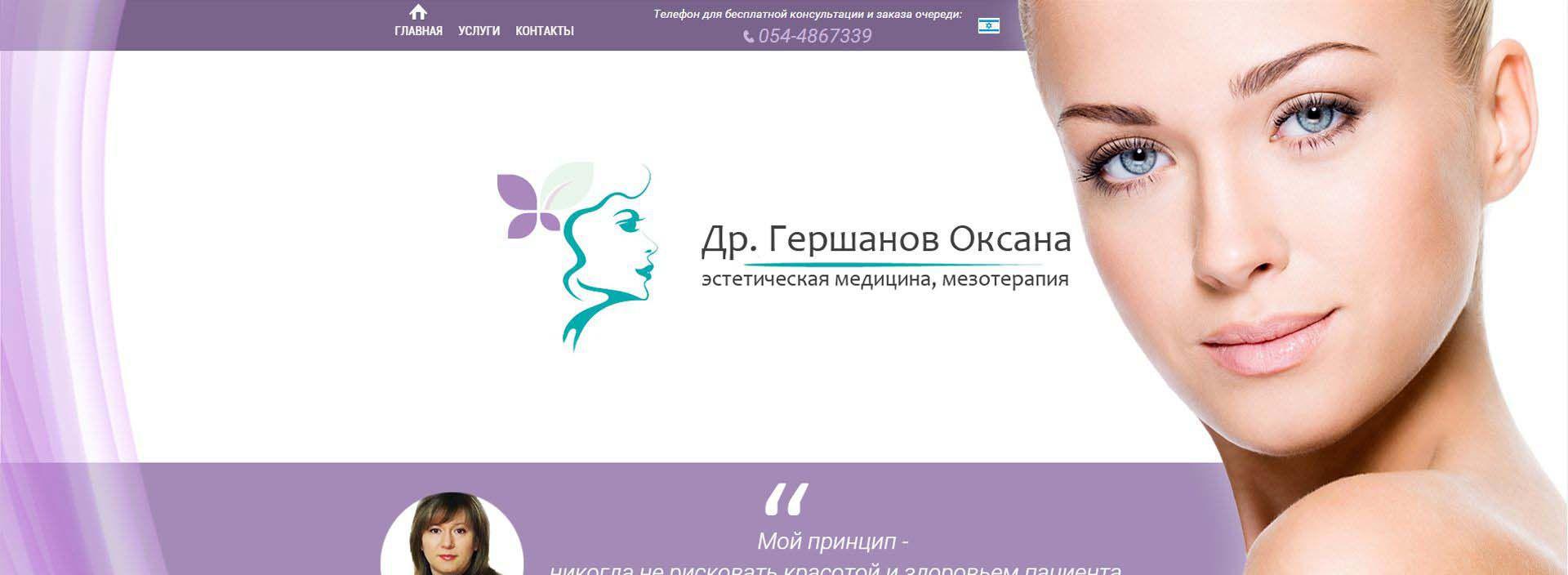 dr-oxana.co.il
