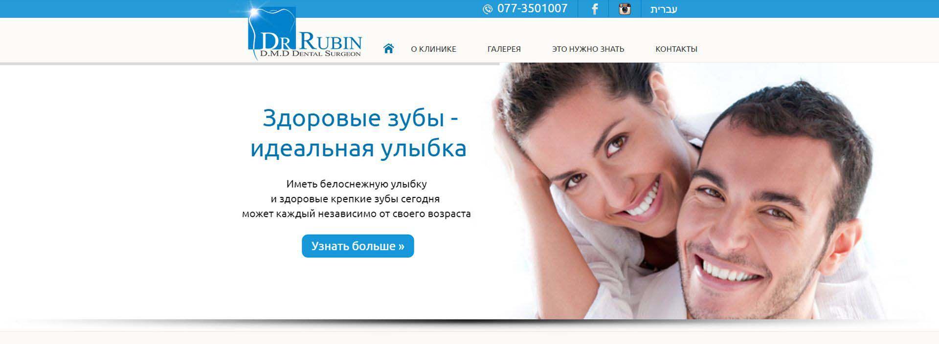 drrubin.co.il