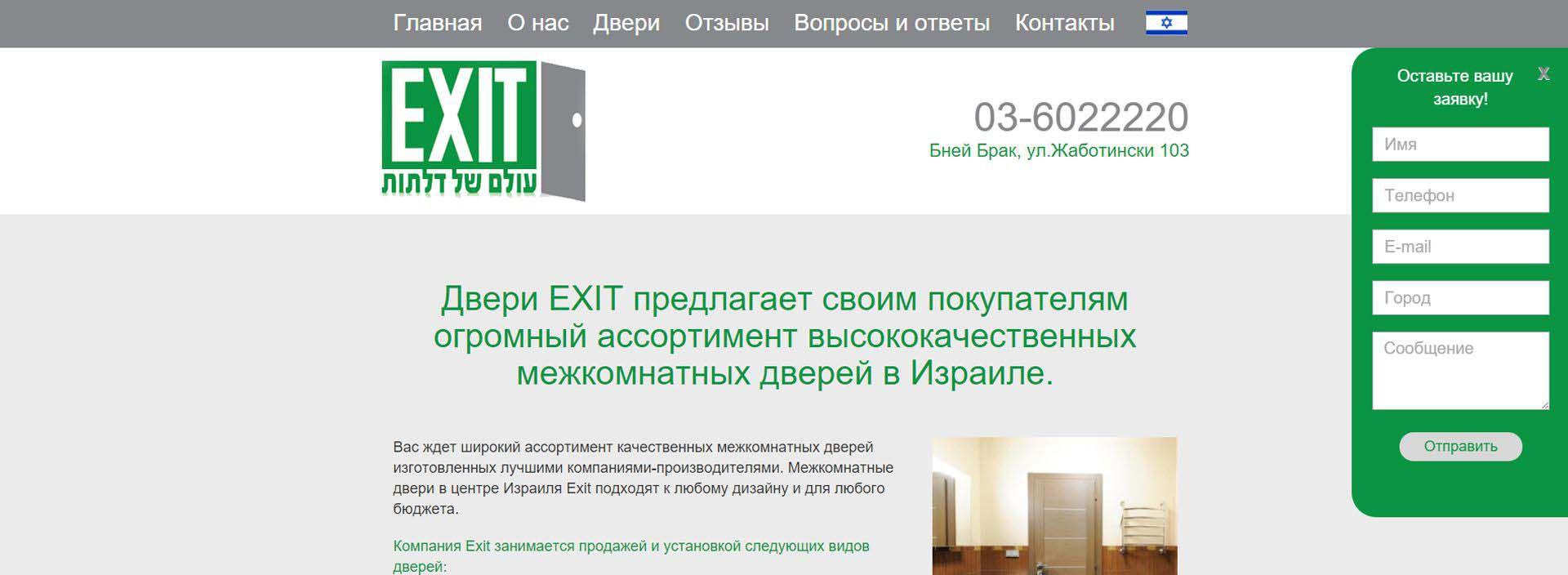 exit-doors.co.il