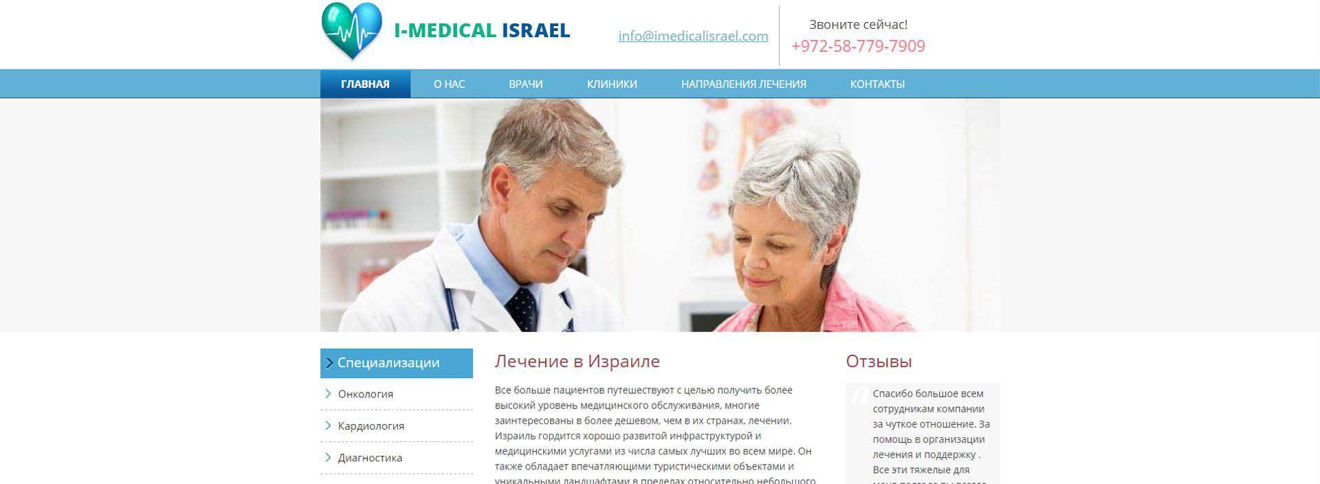 imedicalisrael.com