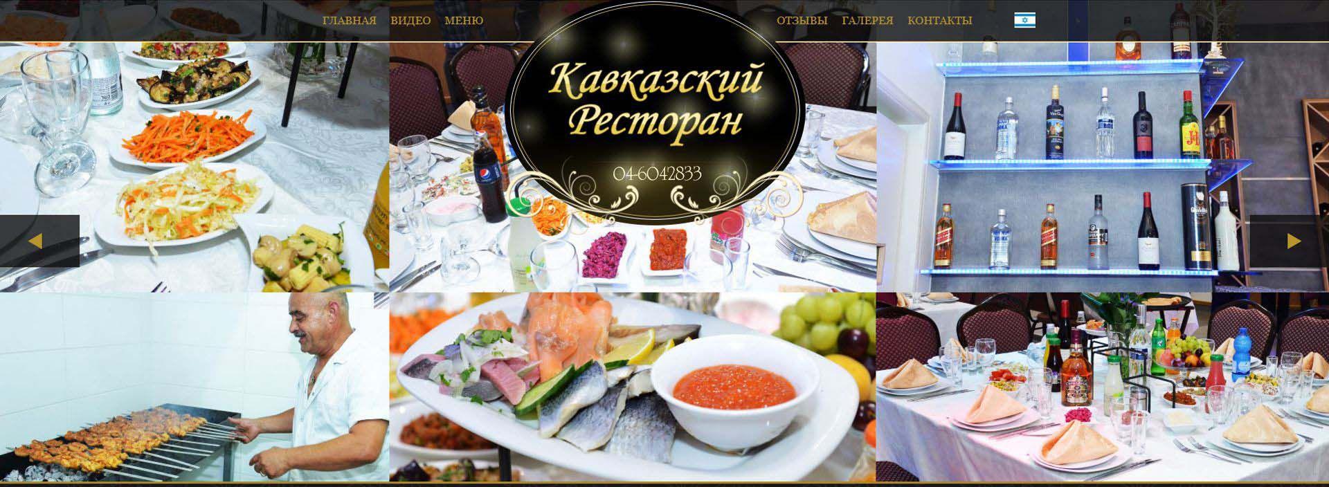 kavkaz-rest.co.il