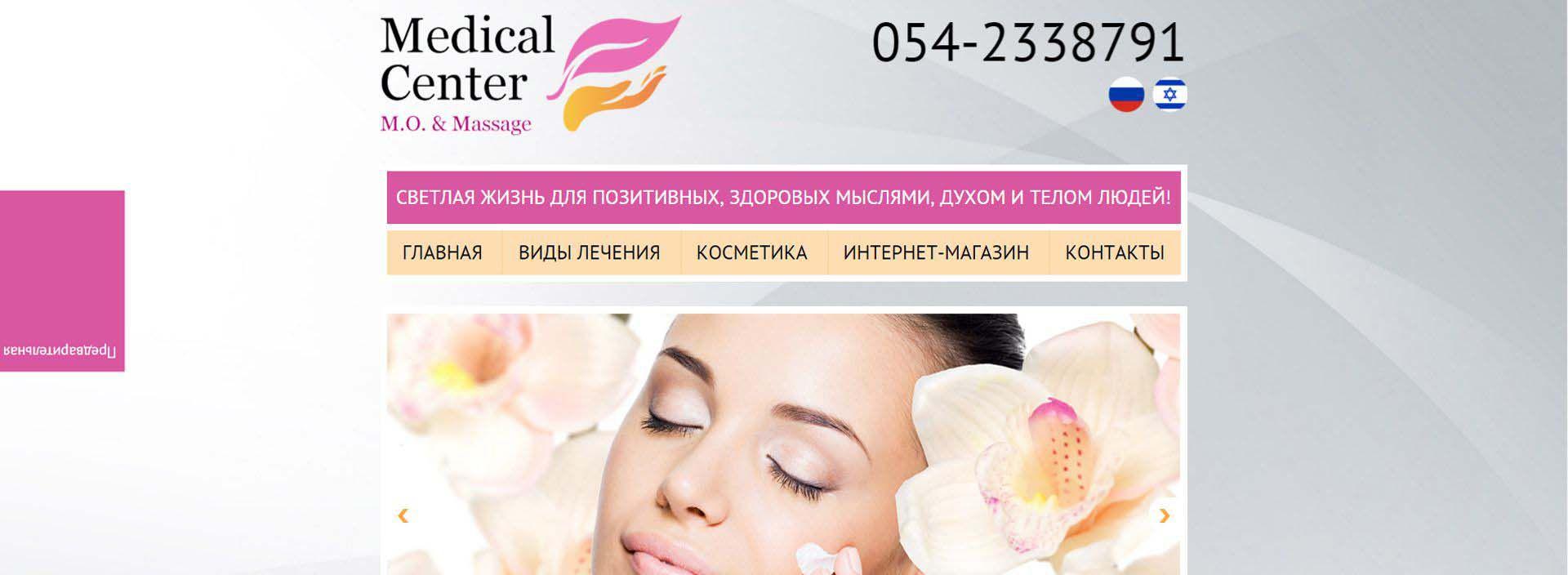 medical-center.co.il