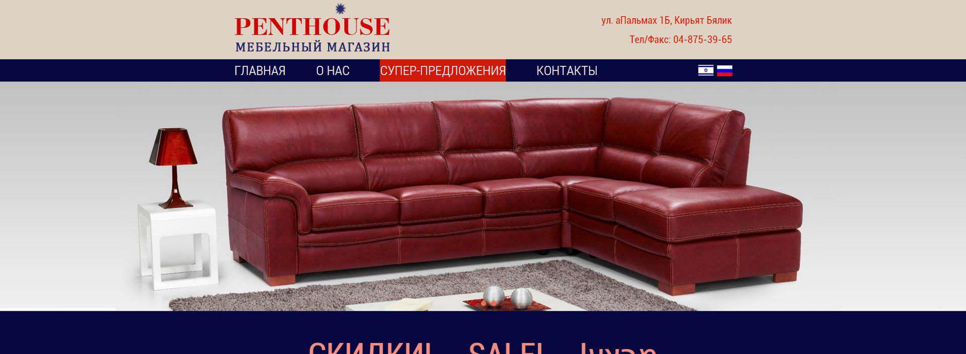 penthouse-comfort.co.il