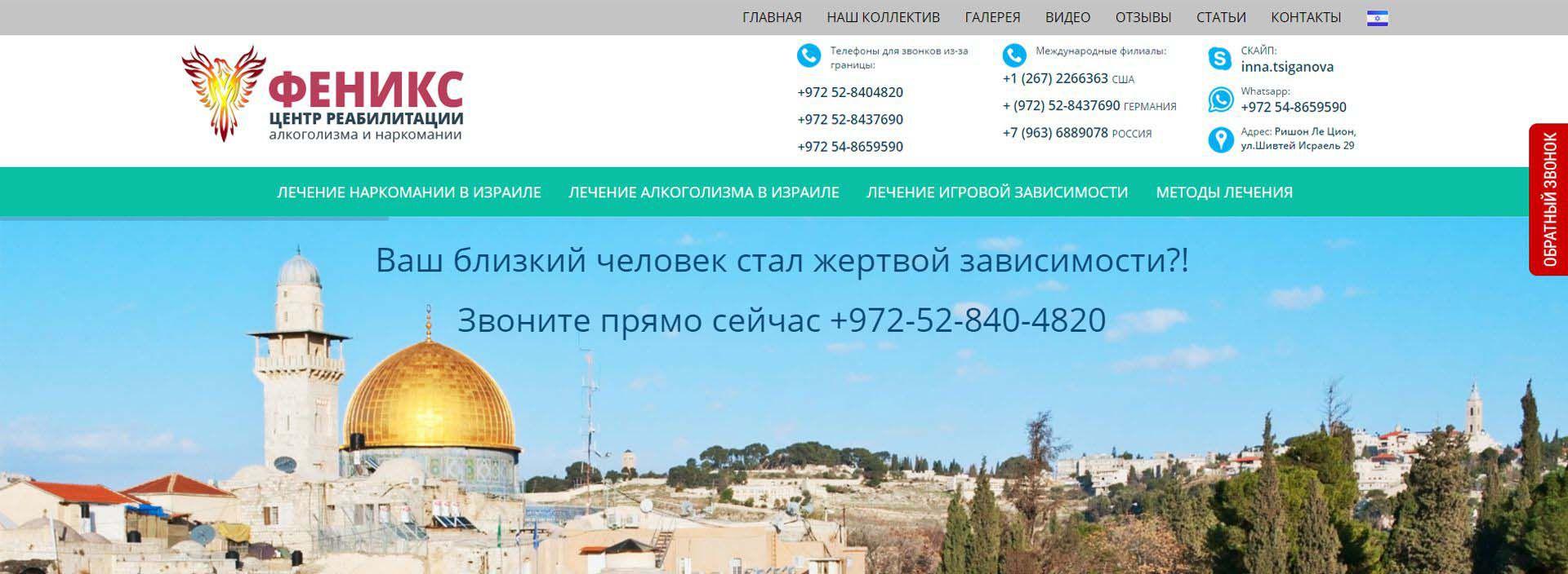 phoenix-clinic.co.il