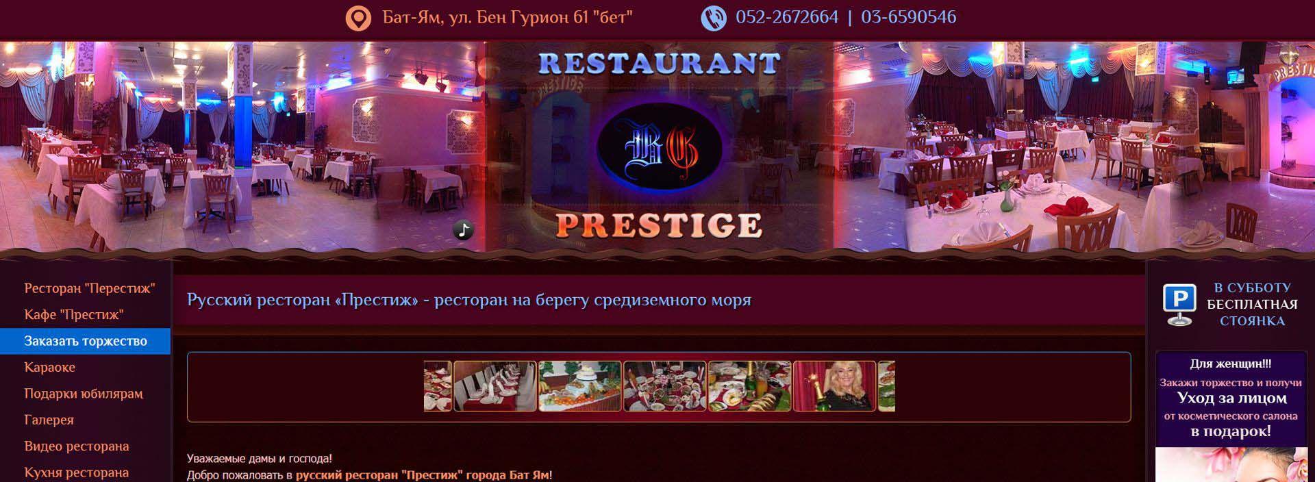 prestige-rest.co.il