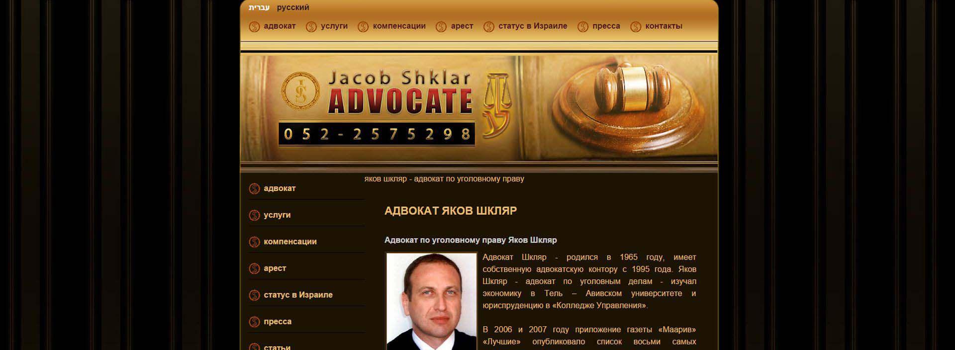 shklyar-law.co.il