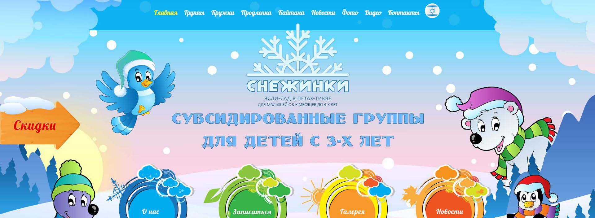 sneginki.co.il