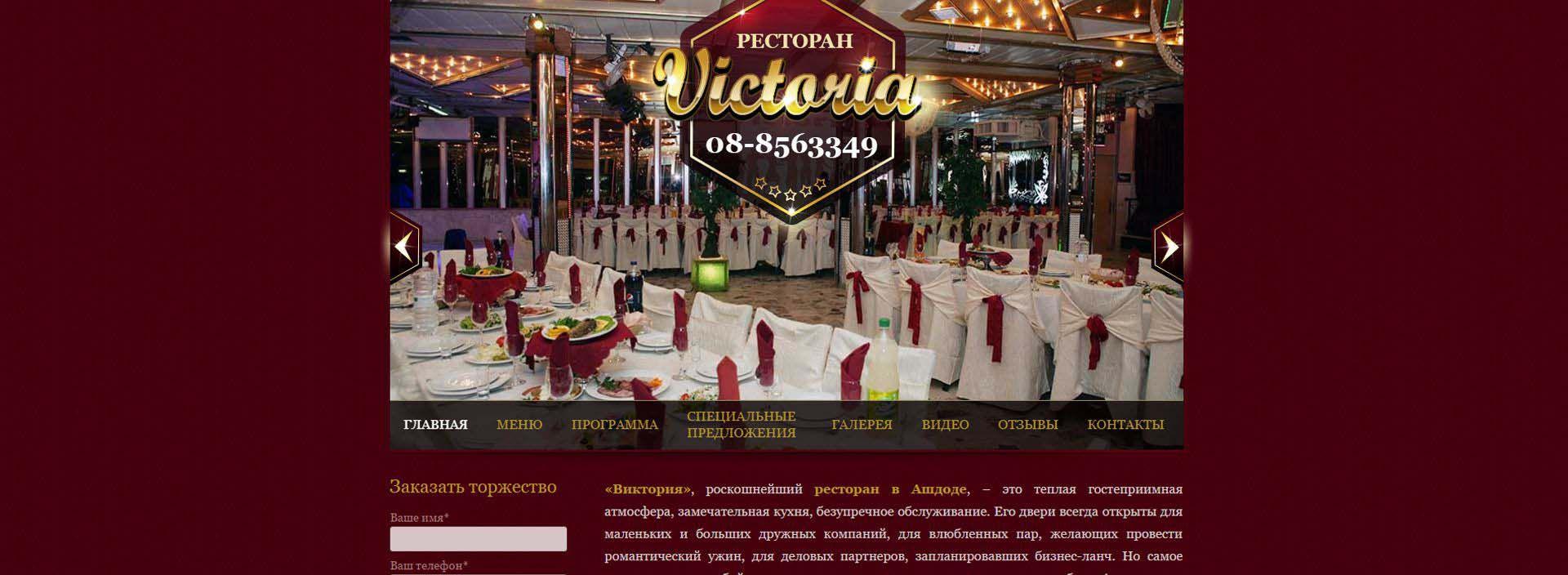victoriarest.co.il