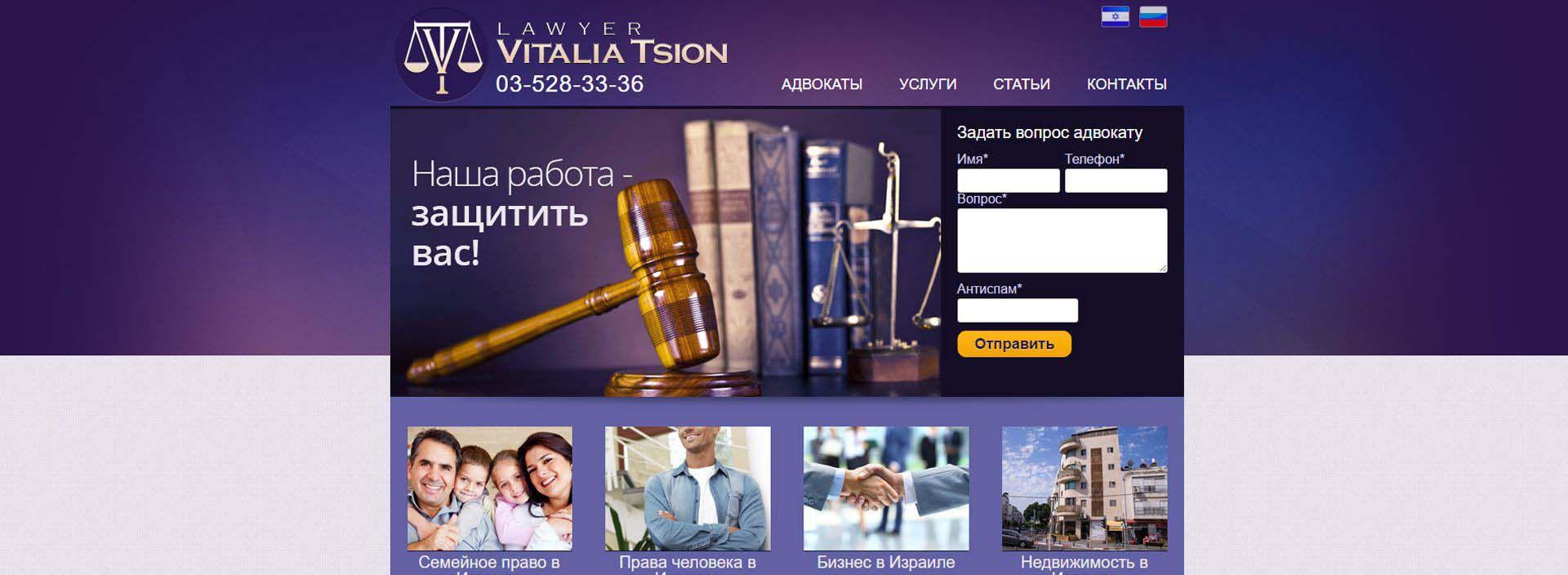 vita-tsion.co.il