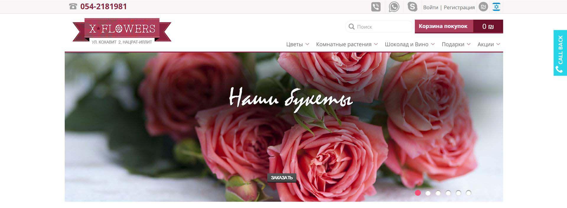 xflowers.co.il